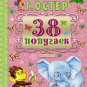 Григорий Остер: 38 попугаев. Сборник сказок.