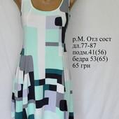 Платье, сарафан, геометрия, Отличное состояние