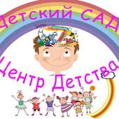 2500* грн\мес – Детский Сад «Центр Детства» на Позняках