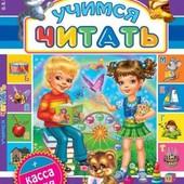 О. Исаенко:Учимся читать