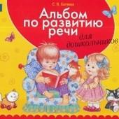 Батяева С.В.: Альбом по развитию речи для дошкольников.