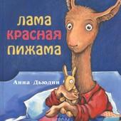 Анна Дьюдни: Лама красная пижама.