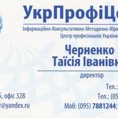 Бухгалтерские услуги, сопровождение бухучета предприятий и ЧП по Украине