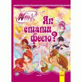 купить детскую энциклопедию для девочек