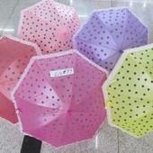 Зонт 6 цветов, перламутр, рюшка, со свистком, в пакете 45 см C12699