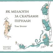 СП книг видавництва Рабарбар -20%