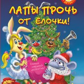 Матюшкина, оковитая: Лапы прочь от ёлочки!