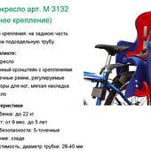 Велосипедное кресло Profi M 3132 Профи