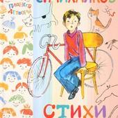 Сергей Михалков: Стихи малышам. Сборник.