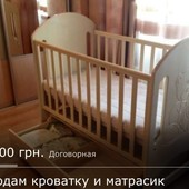 Кроватка с матрасом и мобилем