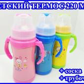 Термос детский с соской и трубочкой 220 мл
