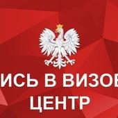 Запись в виз центры Польши