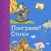 Ирина Токмакова: Поиграем! Стихи.