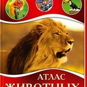 Большой иллюстрированный Атлас животных! 80 страниц. Свыше 200 цветных иллюстраций! Отличный подарок