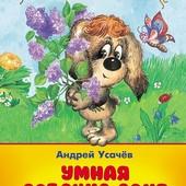 Андрей Усачев: Умная собачка Соня.
