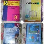 укр.мова, хімія, інформ., алгебра  8 кл