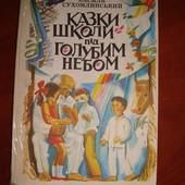 Казки та оповідання для дітей