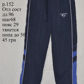 Спортивные штаны подростку или худощавому мужчине