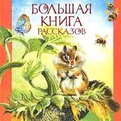 Виталий Бианки: Большая книга рассказов.