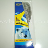 Termo термостельки B&G, размеры 36-45