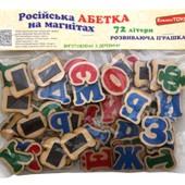 Магнитные буквы русского алфавита, Komarovtoys