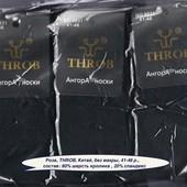 Носки мужские шерсть ангора без махры Throb Роза, р. 41-46, чёрные
