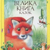 Віталій Біанкі: Велика книга казок.
