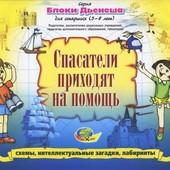 Альбом «Спасатели приходят на помощь», Корвет Артикул: 3086