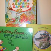 Книжки новые.Девочка Маша кукла Наташа, Покупал баран баранки, Коко-роко-кокодил