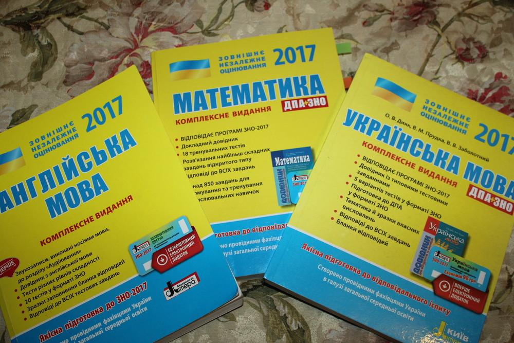 2017 підготовка ЗНО математика укр.мова англ.мова фото №1