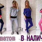 Спортивный костюм женский 8 цветов