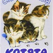 Сергей Михалков: Котята.