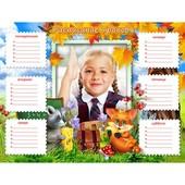 Расписание уроков с фото вашего ребенка