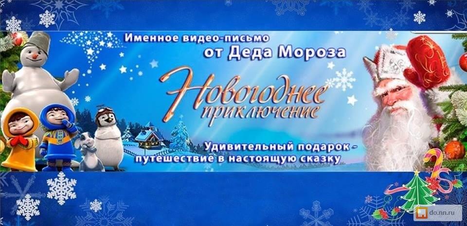 Заказать видео поздравление с новым годом от деда мороза, поздравления двойней девочек
