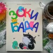 Зоки і Бада  українською мовою видавництво віват Тюхтяєви