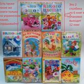 Детские сказки, дитячі казки