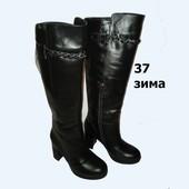 Новые Кожаные Зимние Сапоги 37 размера П15
