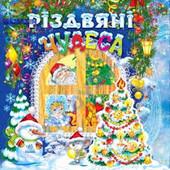 """Книга """"Різдвяні чудеса"""" від видавництва """"Ранок"""""""
