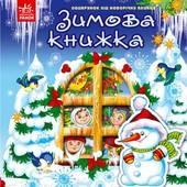 """Книга """"Зимова книжка"""" від видавництва """"Ранок"""""""
