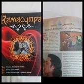 Камасутра. Книга, увлекательное пособие