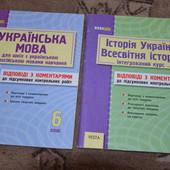 відповіді українська мова ,історія україни всесвітня історія 6 клас