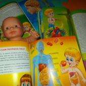 """Нова Супер-якісна зручна красива захоплива дитяча енциклопедія """"Людина"""""""