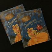 Казки про принців та принцес 142 стирінки