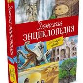 Детская энциклопедия. 250 чудес света.