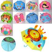 Зонтик детский MK 0866