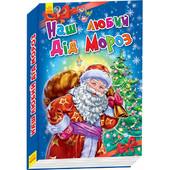 Новорічні історії: Наш любий Дід Мороз