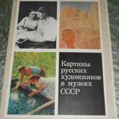"""Репродукции """"Картины русских художников в музеях СССР"""" 1982 год."""