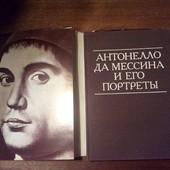 В.Гращенков Антонелло да Мессина и его портреты 1981 ценно