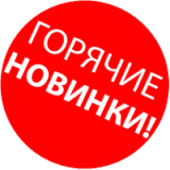 Новинки Зима 2016-217! Обувь, куртки, аксессуары... от 254 грн