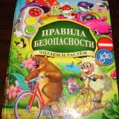 Книга для малышей Правила безопасности